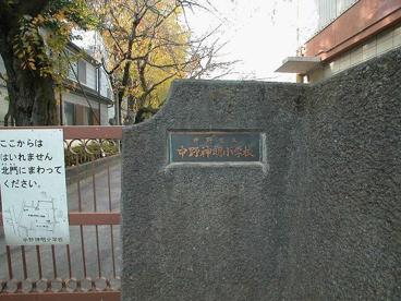 中野区立神明小学校の画像2