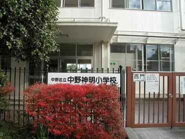 中野区立神明小学校の画像4