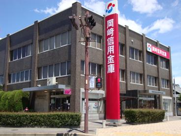 岡崎信用金庫安田通支店の画像1
