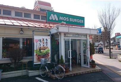 モスバーガー 米子皆生通り店の画像1