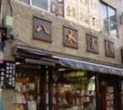 八木書店古書部