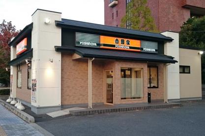 吉野家 米子市役所前店の画像1