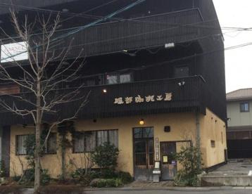 服部珈琲工房観音寺店の画像1