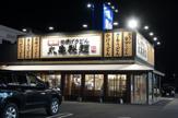 丸亀製麺米子店