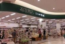 福家書店 アリオ北砂店の画像1