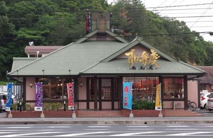 すし弁慶道笑町店の画像1