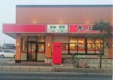 かっぱ寿司 米子店