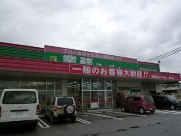 業務スーパー目久美の画像1