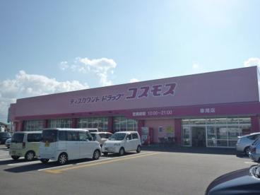 ディスカウントストアコスモス車尾店の画像1