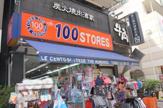 牛角 武蔵境店