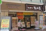 松乃家 武蔵境店