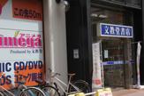 文教堂武蔵境店
