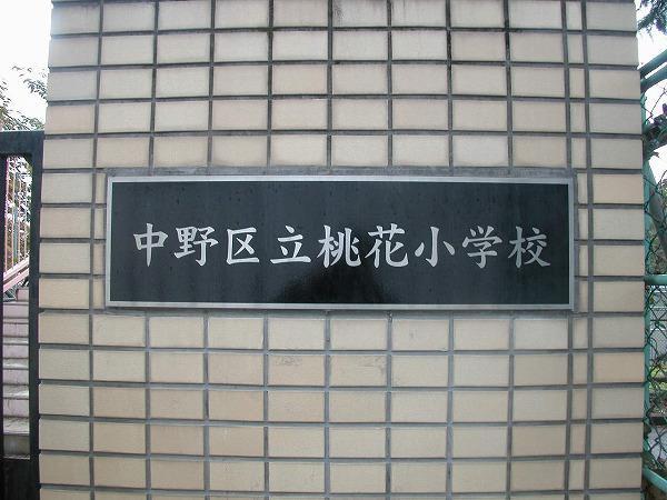 中野区立桃花小学校の画像