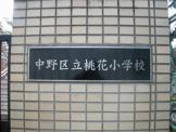 中野区立桃花小学校