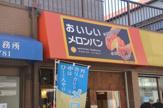 アルテリア・ベーカリー 東小金井店