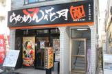 らあめん花月嵐東小金井南口店