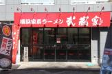 武蔵家 東小金井店