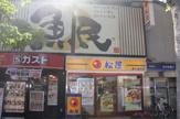 松屋 東小金井店