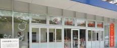 ガルシア動物病院の画像1
