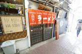 昭和軒「六角橋本店」