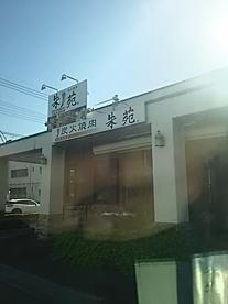 炭火焼肉 朱苑 浦和根岸店の画像1