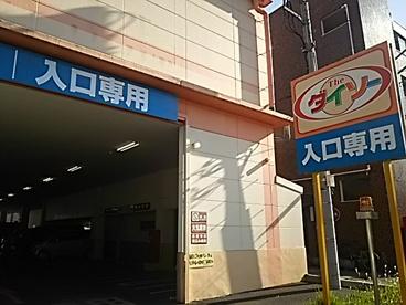 ザ・ダイソー浦和文蔵店の画像1