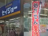 デイリーケアセイジョー南浦和西口店