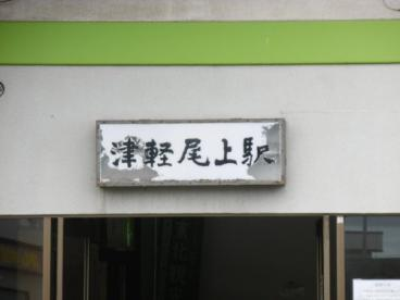 津軽尾上駅の画像2