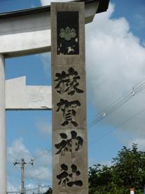 猿賀神社の画像2