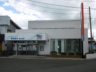 青森銀行尾上支店の画像1