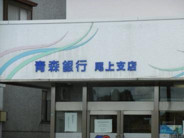 青森銀行尾上支店の画像2