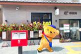 宇治橋郵便局