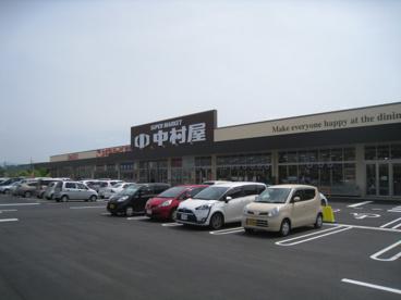 スーパー中村屋梅美台店の画像1