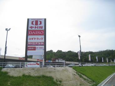 スーパー中村屋梅美台店の画像2
