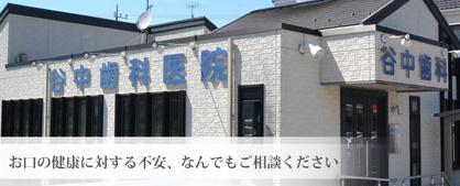 谷中歯科医院の画像1