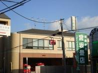 千葉市消防局緑消防署誉田出張所の画像1