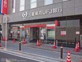 三菱東京UFJ銀行 天神橋支店