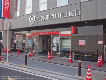 三菱東京UFJ銀行 天神橋支店の画像1