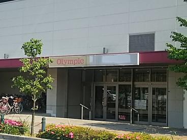 Olympic・ハイパーマーケット武蔵浦和店の画像1