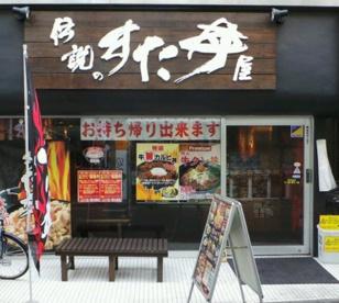 伝説のすた丼屋明大前店の画像1