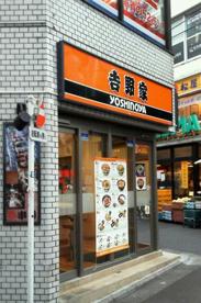 吉野屋明大前店の画像1