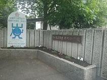さいたま市立岸町小学校