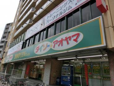 ダイソー&アオヤマ中野坂上店の画像1