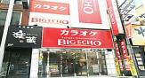 カラオケ ビッグエコー飯田橋東口駅前店