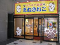 カラオケまねきねこ 四谷三丁目店