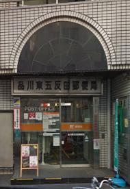 品川東五反田郵便局の画像1