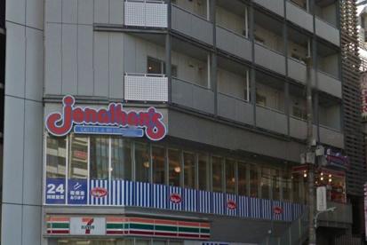 ジョナサン・五反田駅前店の画像1