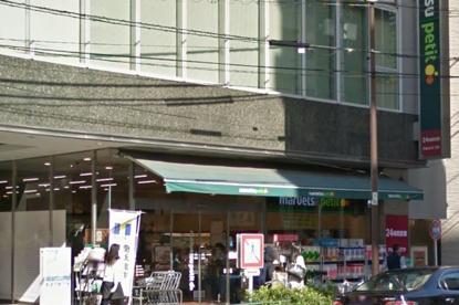 マルエツ プチ 五反田店の画像1