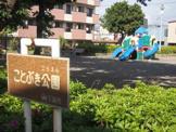 ことぶき公園