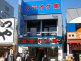 カラオケ館 新宿大ガード店